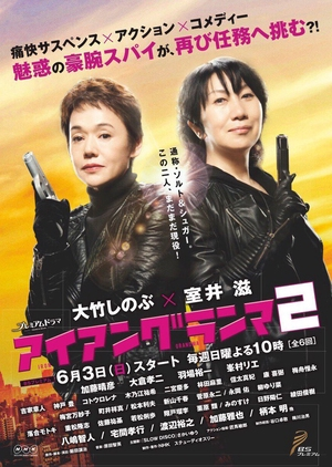 Iron Grandma 2 (Japan) 2018