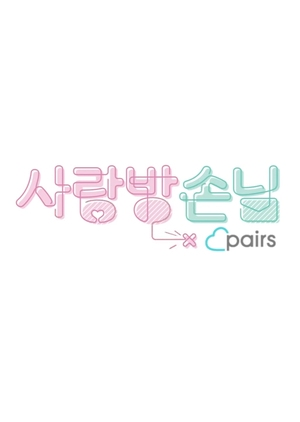 Room of Romance (South Korea) 2018