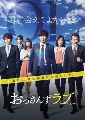 Ossans' Love (Japan) 2018