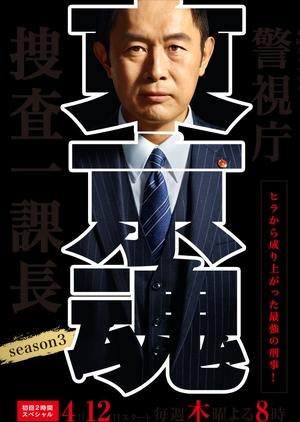 Keishichou Sousa Ikkachou - Season 3 (Japan) 2018