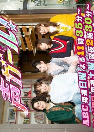 Koe Girl (Japan) 2018