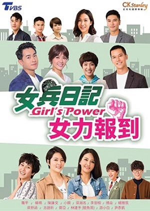 Girl's Power: Season 2 (Taiwan) 2018
