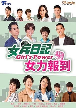 Girl's Power: Season 2 (Taiwan) 2018
