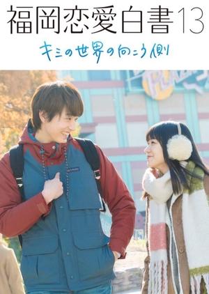 Love Stories from Fukuoka 13 (Japan) 2018