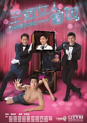 Threesome (Hong Kong) 2018