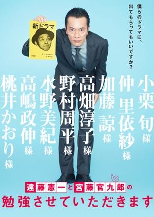Kenichi Endo to Kankuro Kudo no Benkyo Sasete Itadakimasu (Japan) 2018