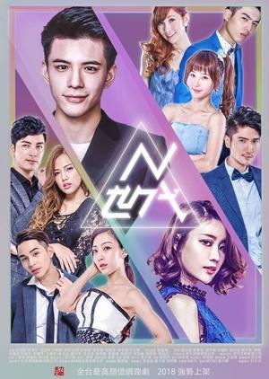 N Generations (Taiwan) 2018