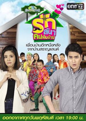 Ban Saran Land: Rak Lon Lon Khon Tem Ban (Thailand) 2018