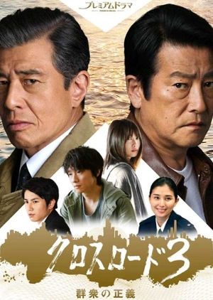 Cross Road Season 3 ~ Gunshu no Seigi (Japan) 2018