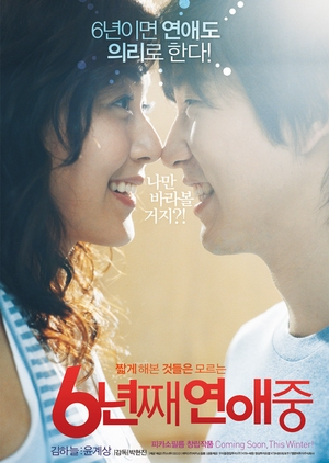 6 Years in Love 2008 (South Korea)