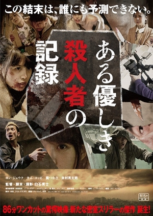 A Record of Sweet Murder 2014 (Japan)
