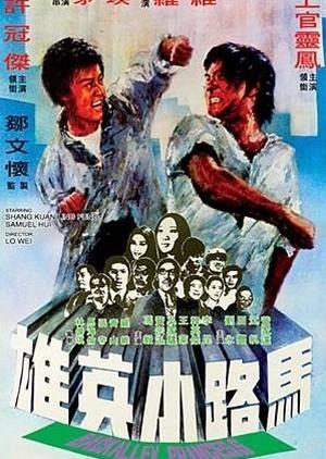 Back Alley Princess 1973 (Hong Kong)