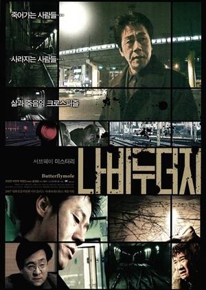 Butterflymole 2008 (South Korea)