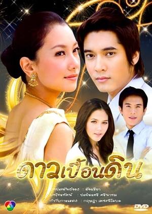 Dao Puen Din 2008 (Thailand)