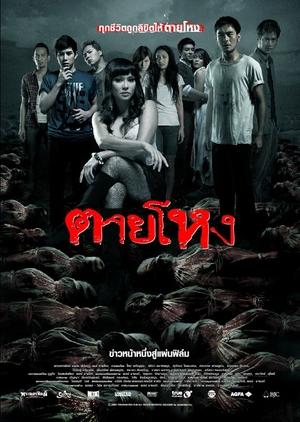 Die a Violent Death 2010 (Thailand)