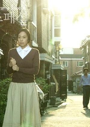 Drama Special Season 1: I am a Butterfly 2010 (South Korea)