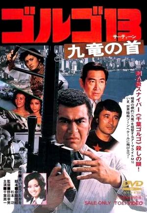 Golgo 13: Assignment Kowloon 1977 (Japan)