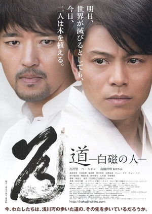 Hakuji no Hito 2012 (Japan)