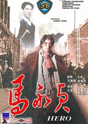 Hero 1997 (Hong Kong)