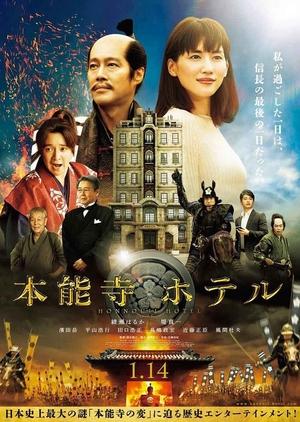Honnoji Hotel 2017 (Japan)