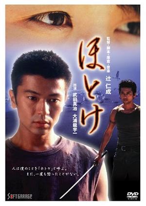 Hotoke 2001 (Japan)