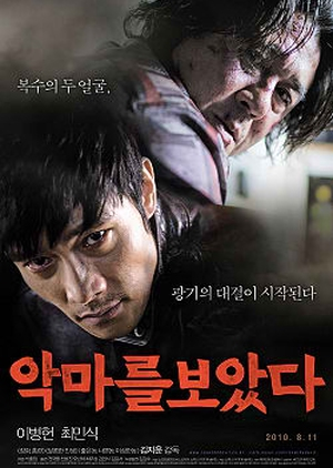 I Saw The Devil 2010 (South Korea)