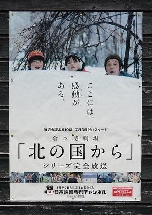 Kita no Kuni Kara 1981 (Japan)