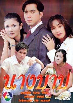 Nang Barb 1998 (Thailand)