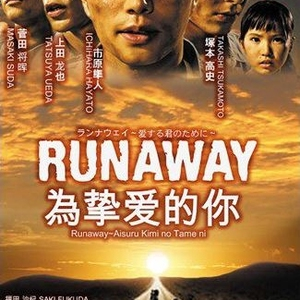 Runaway - Aisuru Kimi no Tame ni 2011 (Japan)