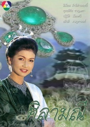 Silamanee 1994 (Thailand)