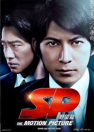 SP: The Motion Picture 2010 (Japan)