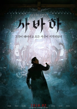 Svaha: The Sixth Finger 2019 (South Korea)