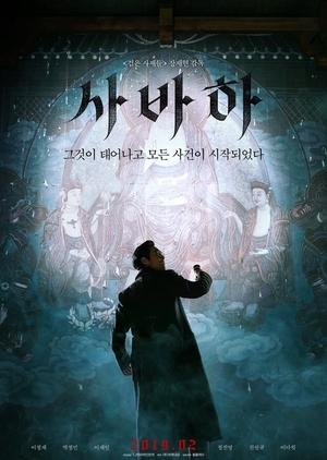 Svaha: The Sixth Finger 2019 (South Korea)
