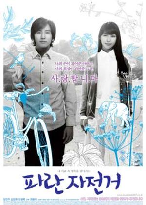 The Elephant On The Bike 2007 (South Korea)