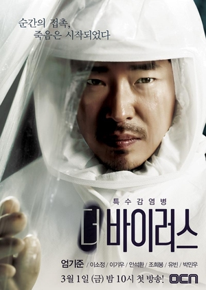 The Virus 2013 (South Korea)