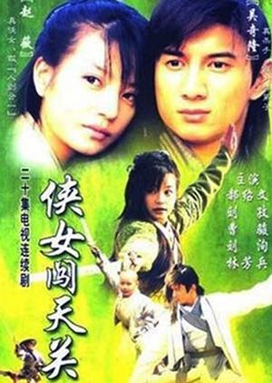 Treasure Venture 2000 (China)