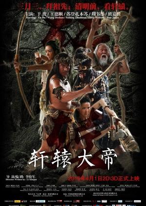 Xuan Yuan:The Great Emperor 2016 (China)