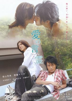 Ai No Kotodama 2008 (Japan)