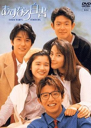 Asunaro Hakusho 1993 (Japan)