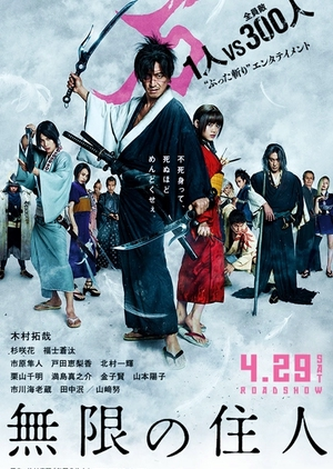 Blade of the Immortal 2017 (Japan)