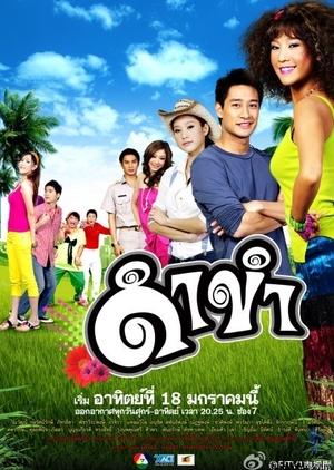 Dum Kum 2009 (Thailand)