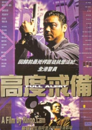 Full Alert 1997 (Hong Kong)