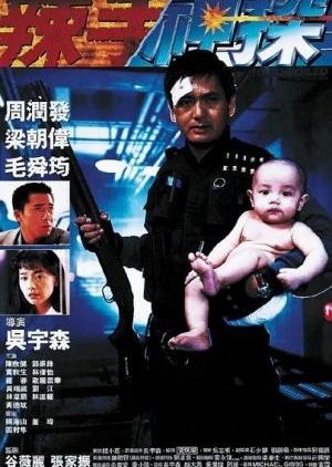Hard Boiled 1992 (Hong Kong)