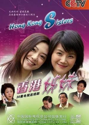 Hong Kong Sisters 2007 (China)