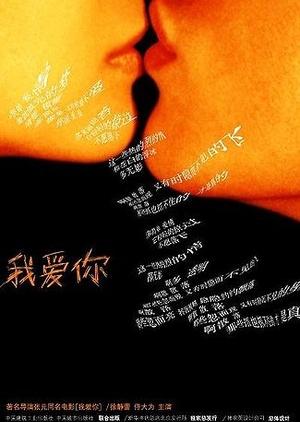 I Love You 2002 (China)