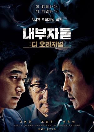 Inside Men: The Original 2015 (South Korea)