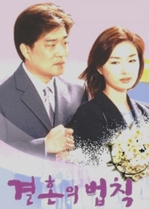 Law of Marriage 2001 (South Korea)