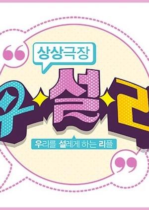 Replies That Make Us Flutter 2016 (South Korea)