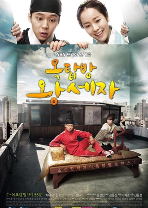 Rooftop Prince 2012 (South Korea)