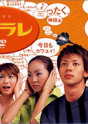 Satorare 2002 (Japan)